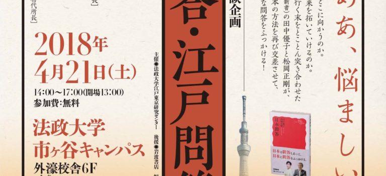 【お知らせ】日本問答・江戸問答 江戸東京研究センター主催のシンポジウムを開催いたします。 (要参加申込) ております