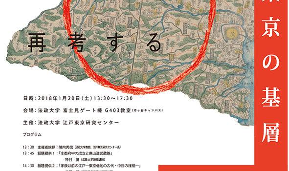 【お知らせ】シンポジウム「江戸東京の基層/古代・中世の原風景を再考する」江戸東京研究センター主催のシンポジウムを開催いたします。 2018年1月20日