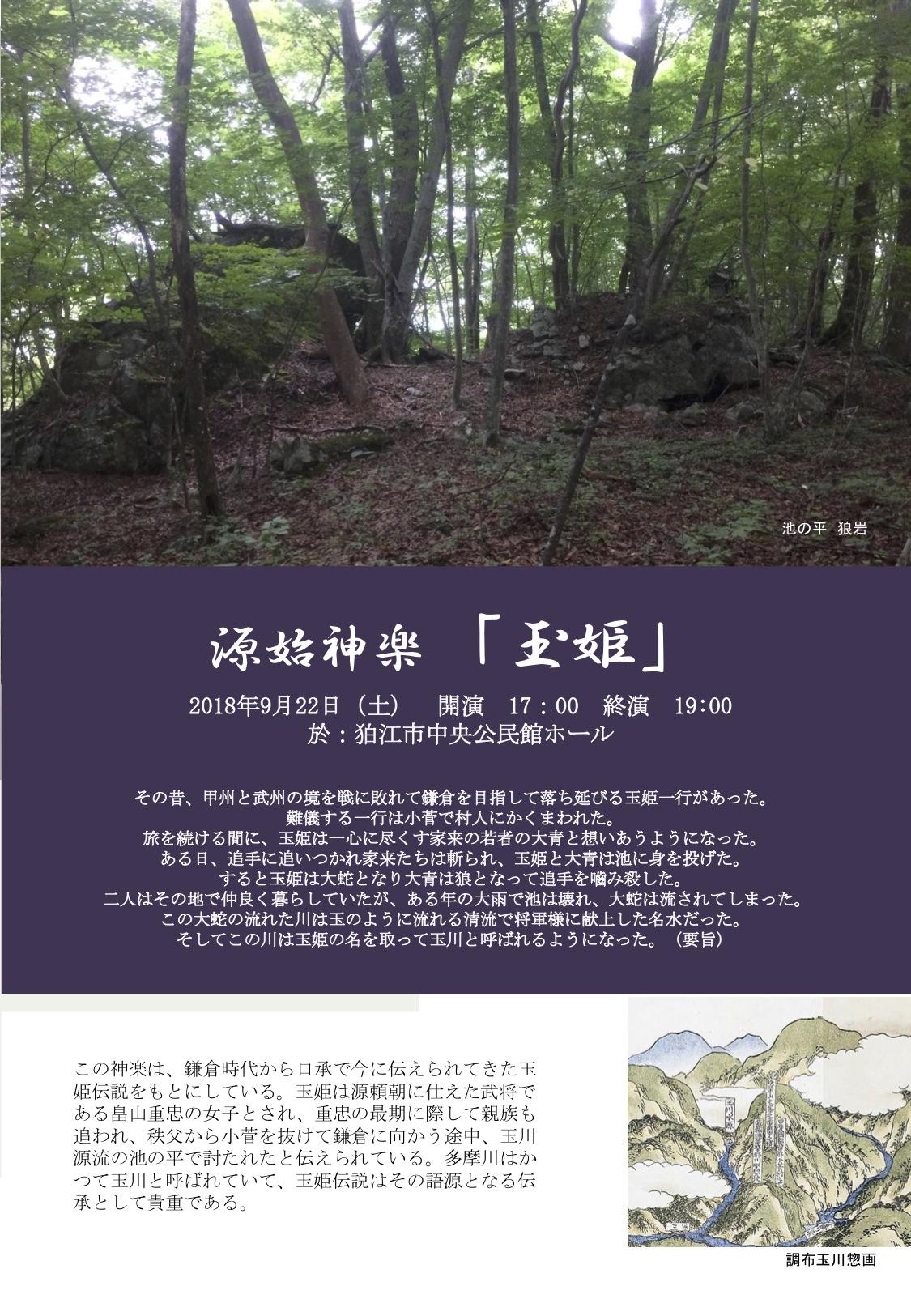 【関連イベントのご案内です】源始神楽「玉姫」(2018年9月22日,於:狛江市)を開催いたします(要参加申し込み)