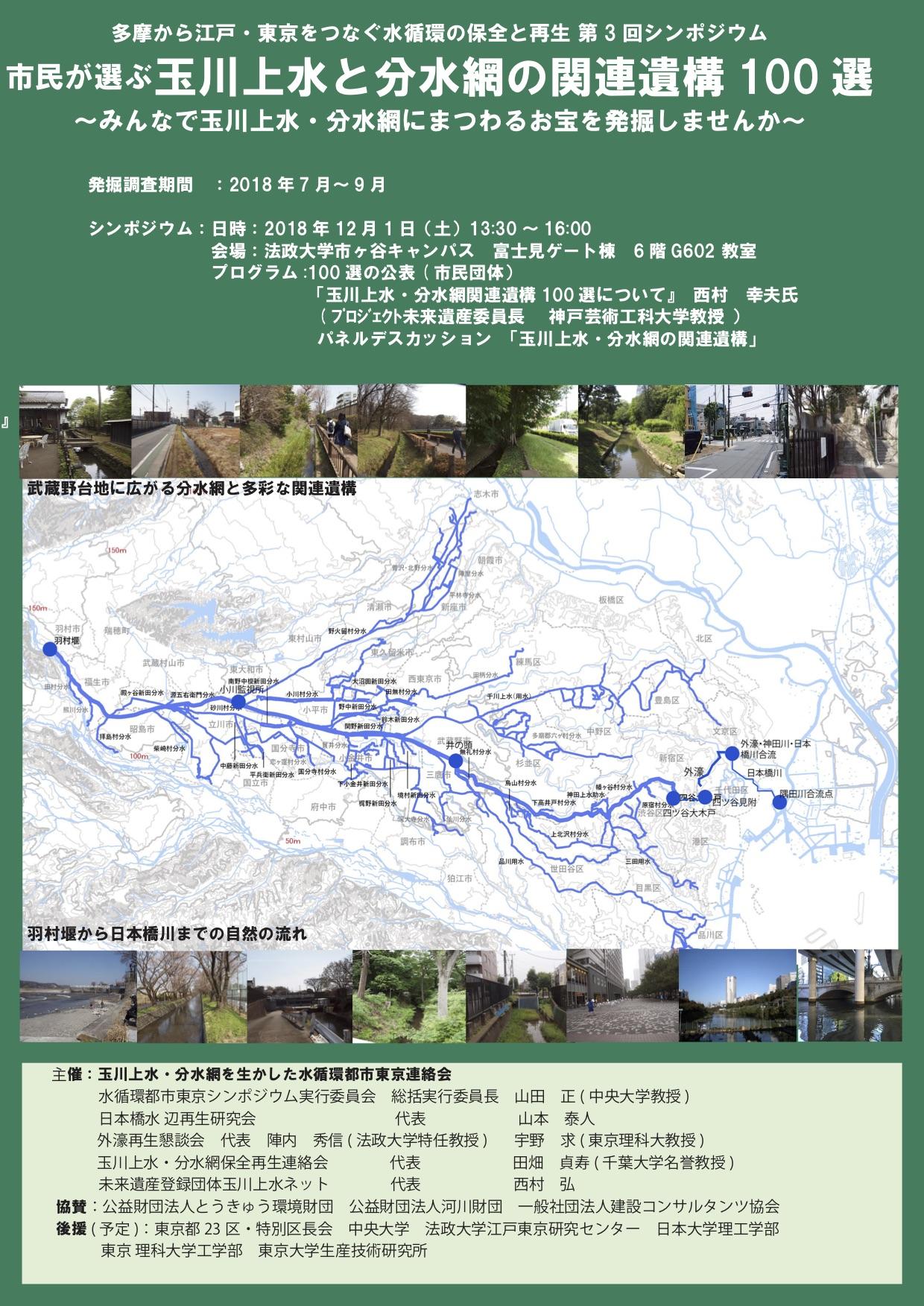 【関連イベントのご案内です】「市民が選ぶ玉川上水と分水網関連遺構100選プロジェクト」2018年12月1 日(土)