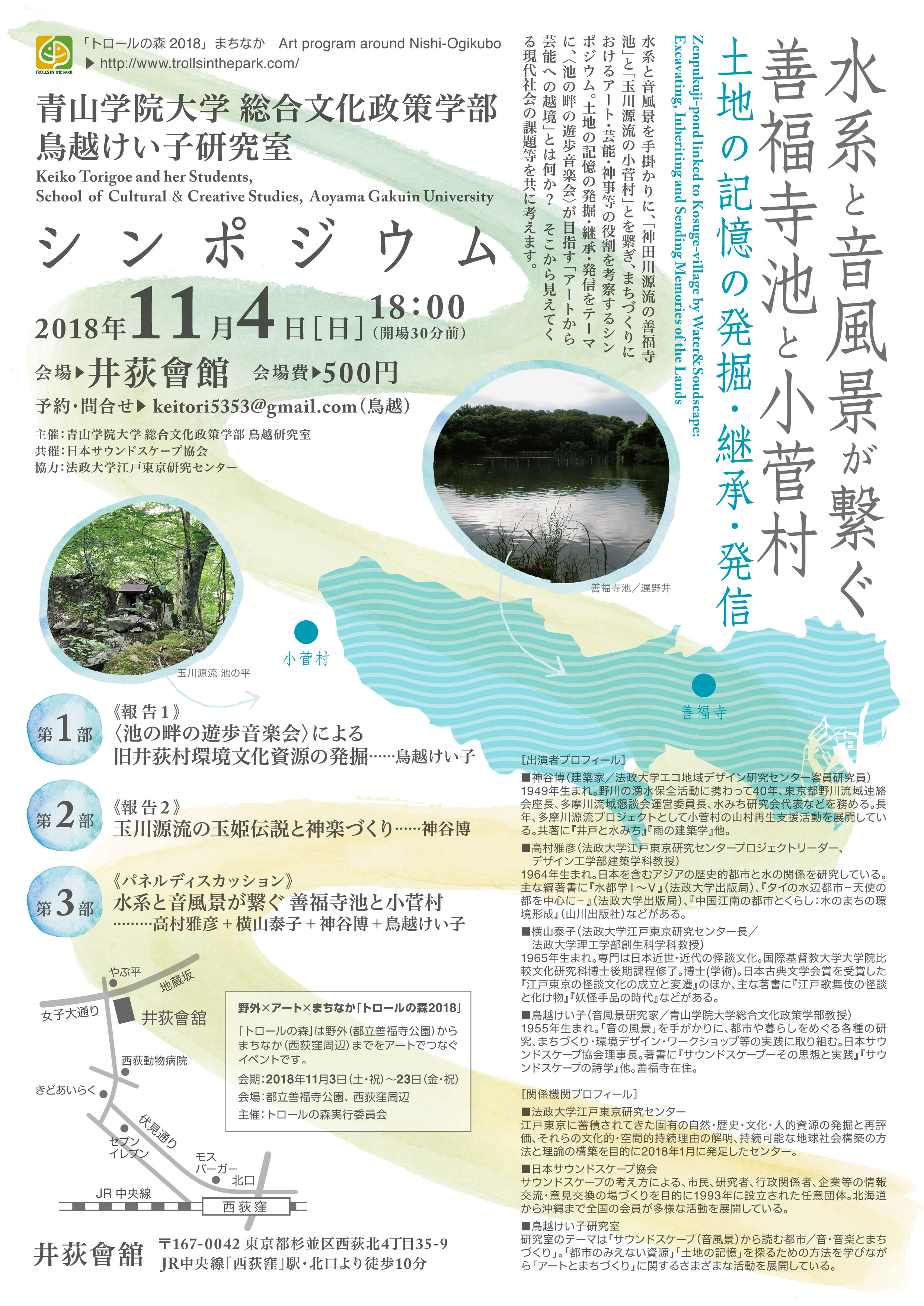 【関連イベントのお知らせです】シンポジウム「水系と音風景が繋ぐ 善福寺池と小菅村~土地の記憶を発掘・継承・発信~」を開催いたします(2018年11月4日)