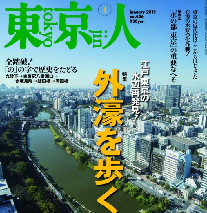 【お知らせ】当研究員の論考が東京人2019年1月号に掲載されました。