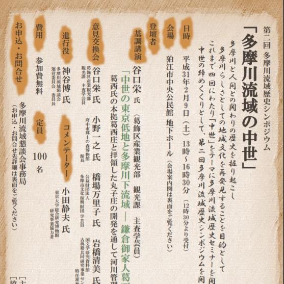 【関連イベントのお知らせ】第2回 多摩川流域歴史シンポジウム『多摩川流域の中世』