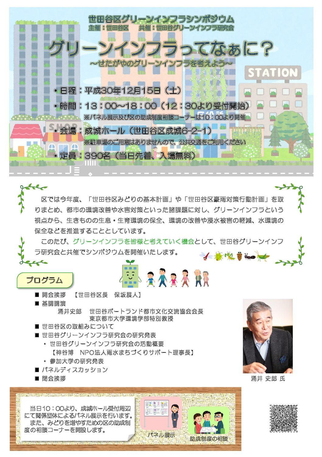 世田谷区グリーンインフラ シンポジウム開催のお知らせ