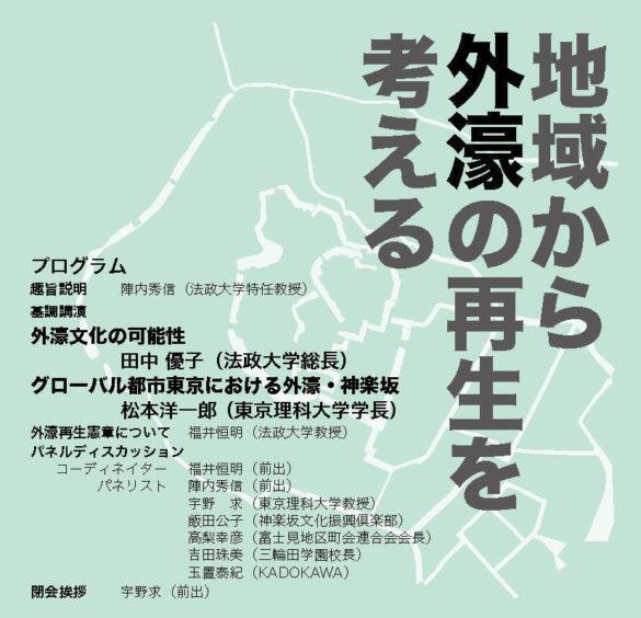 【シンポジウムのお知らせ】「地域から外濠の再生を考える」を開催します(2019年3月25日(月))※3月18日更新