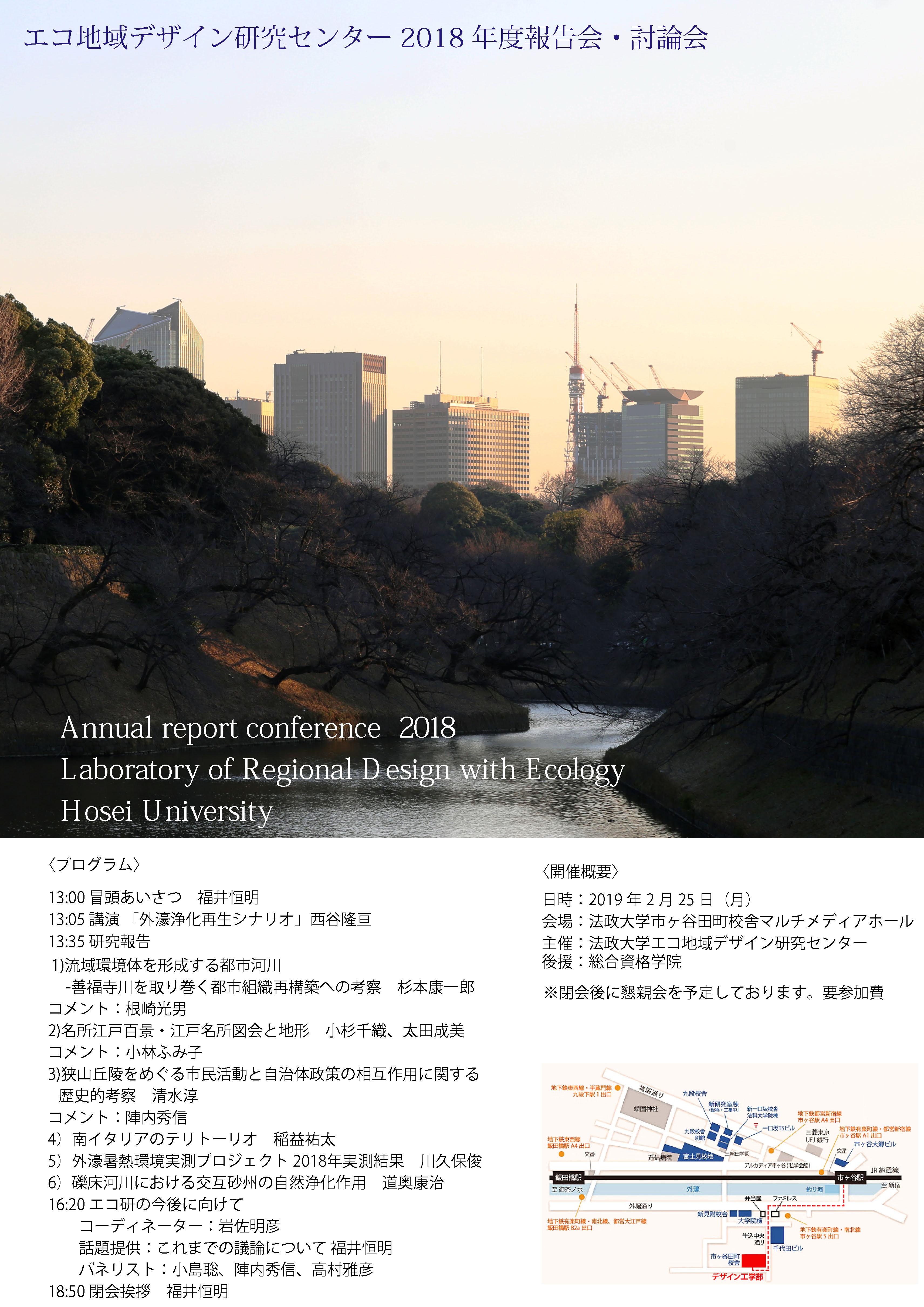 【お知らせ】エコ地域デザイン研究センター2018年度報告会を開催いたします。