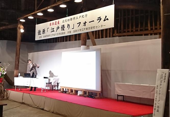 【開催報告】「佐原『江戸優り』フォーラム」2019年3月9日