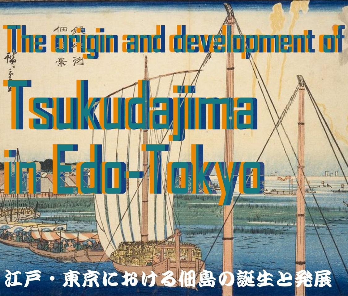 【開催報告】2019年5月14日 ローザ・カーロリ教授講演会「江戸・東京における佃島の誕生と発展(The origin and development of Tsukudajima in Edo-Tokyo)」