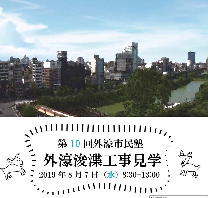 【お知らせ】第10回外濠市民塾「外濠浚渫工事見学会」を開催します 2019年8月7日(水)