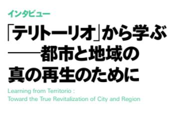 【お知らせ】当研究員のインタビューが「建築雑誌」11月号に掲載されました。