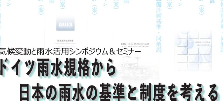 【お知らせ】気候変動と雨水活用シンポジウム&セミナー 「ドイツ雨水規格から日本の雨水の基準と制度を考える」を開催します 2020年2月19日