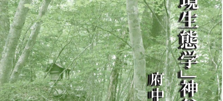 【延期のお知らせ】神谷博 特別講義「環境生態学」および府中玉川シンポジウム(2020年3月8日)を延期いたします。