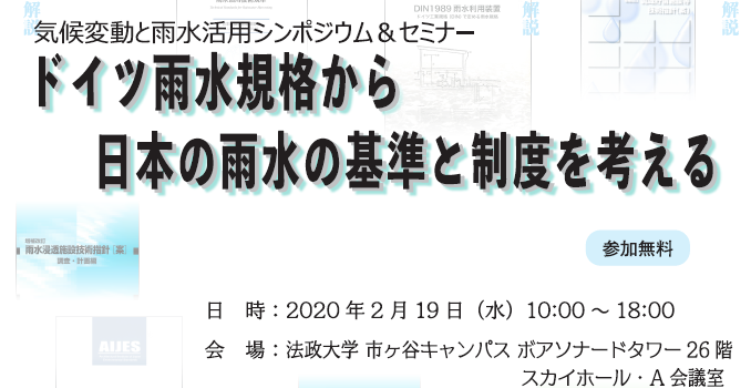 【開催報告】気候変動と雨水活用シンポジウム&セミナー「ドイツ雨水規格から日本の雨水の基準と制度を考える」を開催いたしました(2020年2月19日)