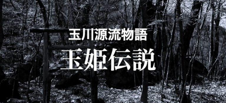 【お知らせ】「玉川源流物語」がYouTubeで公開されました。