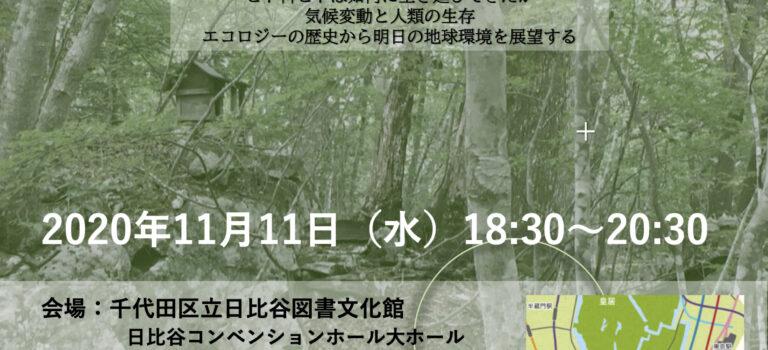 【お知らせ】神谷博 特別講義「環境生態学」開催いたします。 2020年11月11日(水)